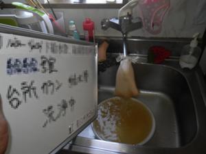 台所カラン 給水管 洗浄中