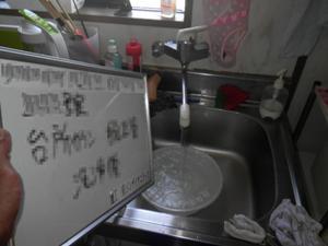 台所カラン 給水管 洗浄後