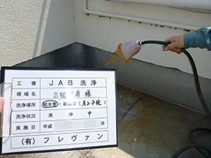 屋上 蛇口(給水管) 洗浄中 《1系統》