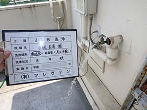 屋上 蛇口(給水管) 洗浄後 《1系統》