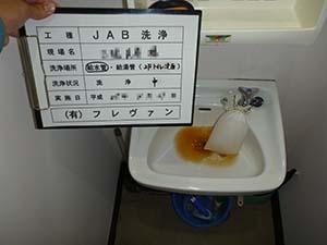 2F 洗面所(給水管) 洗浄中 《2系統》