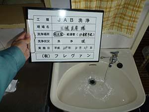 2F 洗面所(給水管) 洗浄後 《2系統》