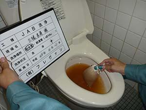 2F トイレ(給水管) 洗浄中 《2系統》