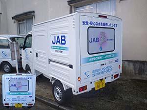 JAB洗浄「専用車」であなたの 「お宅」 「お店」 「会社」 へ伺います。