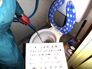 トイレ(給水) 洗浄後