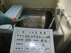 浴室(給水) 洗浄後