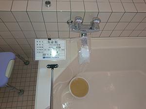 小浴室 浴槽水栓 (給湯管) 洗浄中