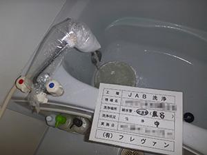 浴室水栓(給湯管) 洗浄中