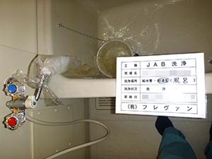 浴室水栓(給湯管)洗浄中