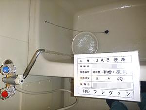 浴室水栓(給湯管)洗浄後