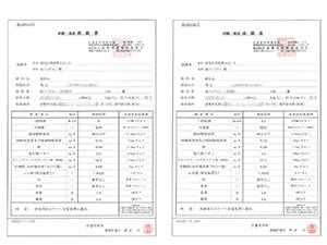 水質検査(成績表:給水・給湯)